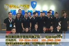西安健身教练培训中心