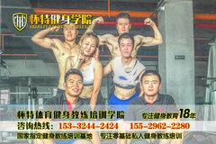 西安健身教练资格培训