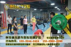 西安健身教练培训哪家好