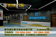 西安零基础健身教练培训