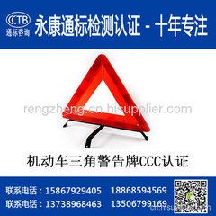 三角警告牌CCC認證 永康機動車三角警告牌CCC認證價格
