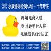 兒童玩具CPC認證