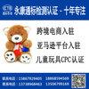 永康跨境電商CPC認證  跨境電商兒童玩具CPC認證
