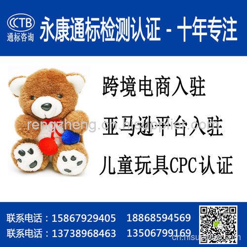 【跨境電商CPC兒童玩具認證】專業辦理認證服務