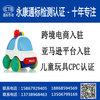跨境電商CPC兒童玩具認證