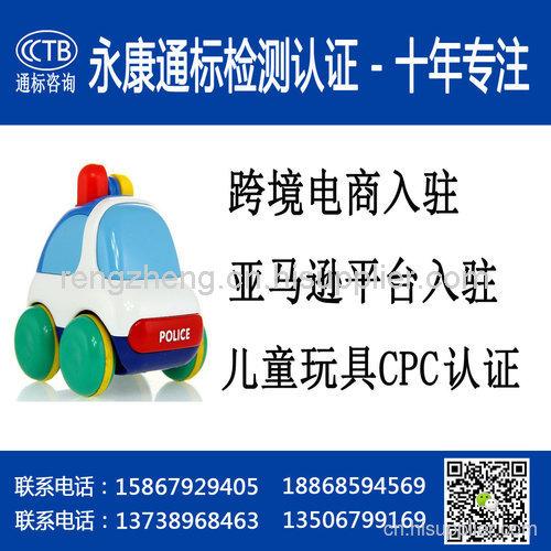 武義跨境電商CPC認證 亞馬遜CPC認證  兒童玩具CPC認證