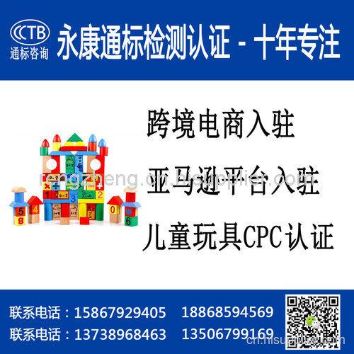 【亞馬遜CPC兒童玩具認證】專業辦理認證服務