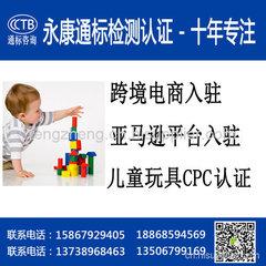 兒童玩具質檢報告辦理請找永康通標