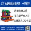義烏跨境電商CPC認證  義烏兒童玩具CPC認證
