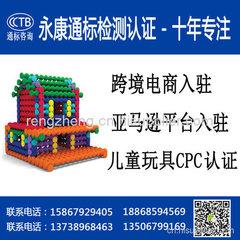 【義烏亞馬遜CPC兒童玩具認證】跨境電商CPC兒童玩具認證