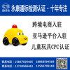 【義烏CPC兒童玩具認證】跨境電商CPC兒童玩具認證