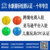 跨境電商CPC認證  兒童玩具CPC認證