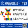 永康跨境電商CPC認證  兒童玩具CPC認證