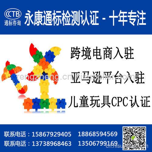 【永康CPC兒童玩具認證】亞馬遜CPC兒童玩具認證