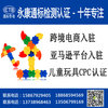【永康CPC兒童玩具認證】跨境電商CPC兒童玩具認證
