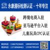 【永康CPC兒童玩具認證】跨境電商入駐CPC兒童玩具認證