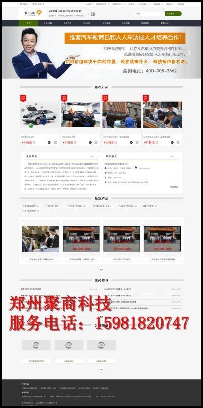 安阳网站推广公司 【推荐】郑州声誉好的郑州网站推广公司