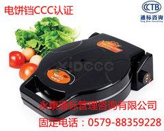 電餅铛電烤盤電熱火鍋CCC認證哪裏辦?