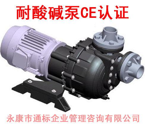 義烏耐酸堿泵CE認證