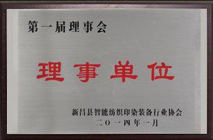 新昌智能纺机印染装备行业理事单位