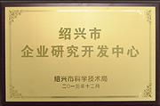 绍兴市企业研究开发中心