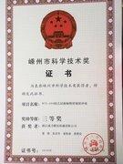 科学技术三等奖