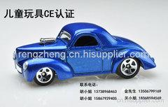 浙江永康兒童玩具CE認證 歐盟CE認證