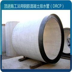 西安钢筋混凝土排水管尺度