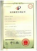 气动离合器专利证书