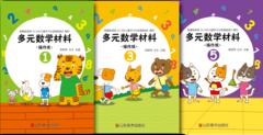 广西幼儿园教材厂家
