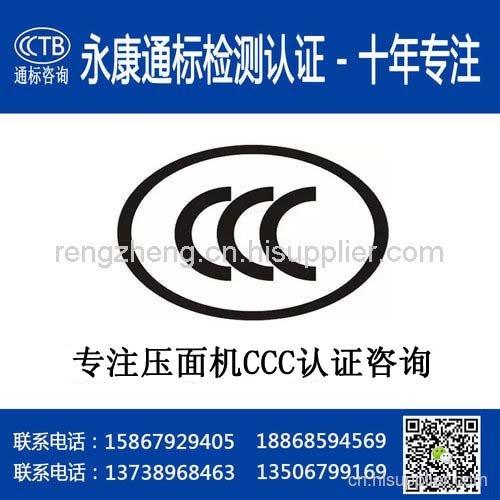 金華壓面機CCC認證