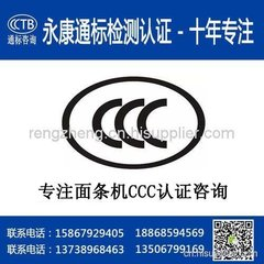 浦江面條機CCC認證