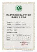 浙江省環境汙染防治工程專項設計服務能力評價證書