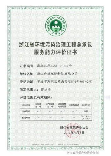 浙江省环境污染防治工程总承包服务能力评价证书