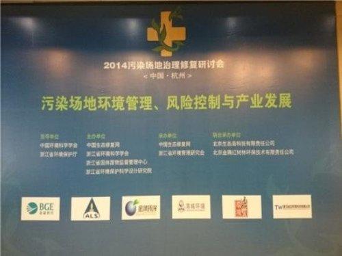 2014(杭州)污染场地治理修复研讨会发言