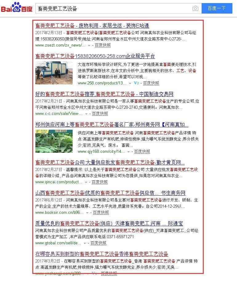 郑州关键词优化哪家比较好、专业的郑州关键词优化公司——郑州聚商科技