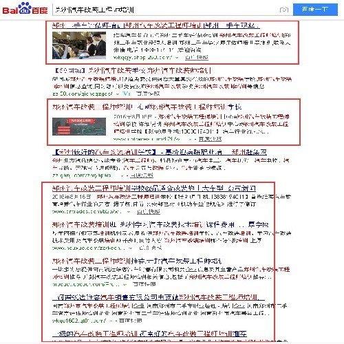 郑州专业的郑州网站推广公司推荐郑州网站推广公司案例