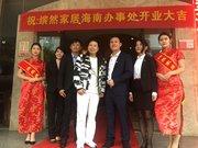 海南歌王冯磊祝贺开业庆典