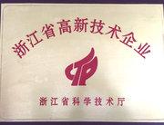 浙江高新技术企业