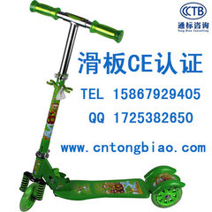 兒童滑板車CE辦理找哪裏?