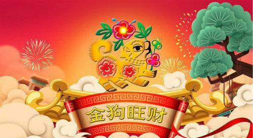 洛陽成偉膠帶祝您新年快樂!