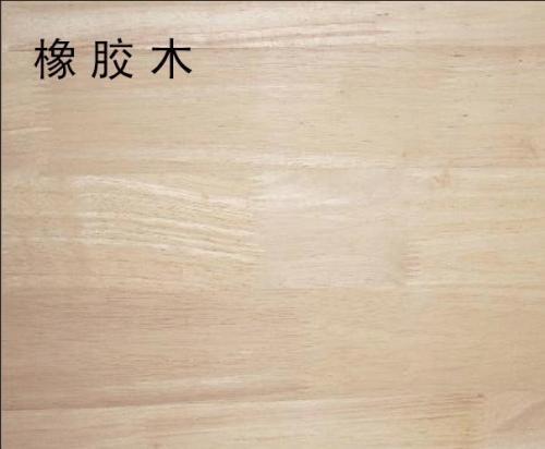 橡胶木样板