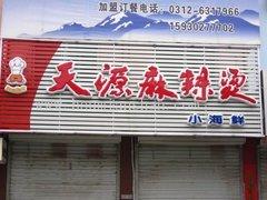 柳州招牌制作