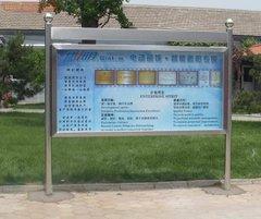 柳州不銹鋼宣傳欄