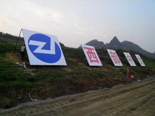 柳州高速路,工地招牌
