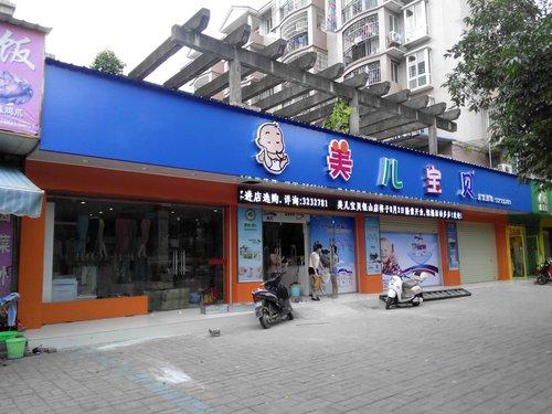 柳州連鎖店鋁塑板制作