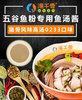 福建鱼汤酱