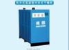 航舰牌冷冻式干燥机