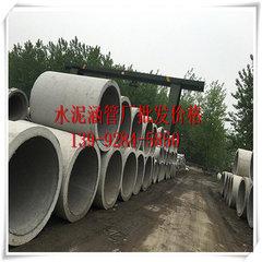 西安1.5水泥管价钱是多少