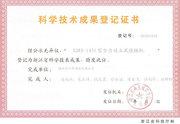 全自动立式绕线机成果登记证书
